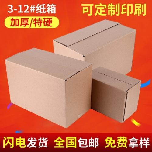 吴江花港纸箱